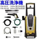 【アイリスオーヤマ】高圧洗浄機 FIN-901E(50Hz 東日本専用)・FIN-901W(60Hz 西日本専用) イエロー [KASJ]