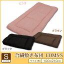 合繊敷き布団 COMS-S ピンク・ブラック・ブラウン【アイリスオーヤマ】