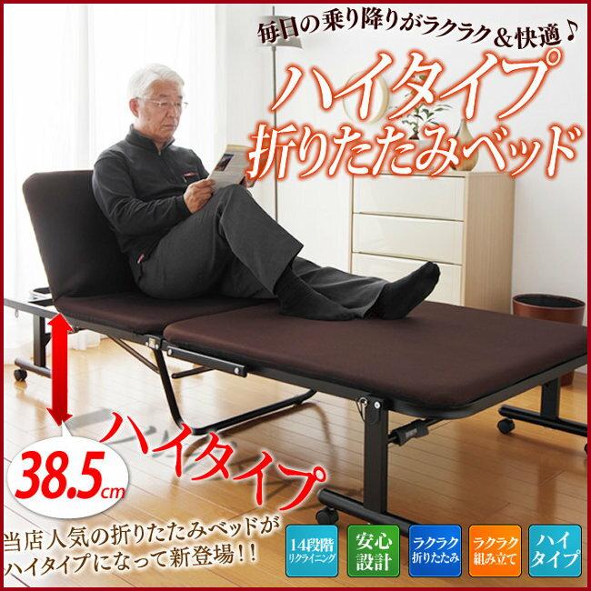 折りたたみベッド 低反発 OTB-RH アイリスオーヤマ乗り降りラクラク♪高さ38.5cmのハイタイプ! 簡易ベッド 一人暮らし 新生活 ベット ベッド下収納 高齢 お年寄り リクライニング 折り畳み 折畳み 折畳みベッド[P10]