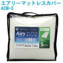 【アイリスオーヤマ】エアリーマットレスカバー[シングルサイズ]ACM-S エアロキューブ 三次元スプリング 体圧分散性 通気性 洗濯可能