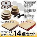 【送料無料】アイリスオーヤマ KITCHEN CHEF セラミックカラーパン14点セット H‐CC- ...