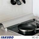 タクボ[TAKUBO] 排気口カバー 65CM HC-65 [キッチン収納/シンク収納/水切りラック/伸縮棚/台所収納/隙間収納/つっぱり棚]【TC】【m.t.i】【RCP】【0530in_ba】10P31Aug14