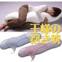 【TD】王様の抱き枕【※代引不可】 【donkoi寝具セット】【donkoi枕】【donkoi送料無料】