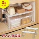 【送料無料】【お得な2個セット♪】伸縮押し入れ整理棚 SOR-370×2 収納 寝室 寝具収納 アイリスオーヤマ 新生活 一人