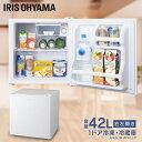 冷蔵庫 小型 ノンフロン冷蔵庫 1ドア 42L送料無料 冷蔵庫 れいぞうこ 料理 調理 一人暮らし 独り暮らし 1人暮らし 家電 食糧 冷蔵 保存 保存食 食糧 白物 単身 コンパクト アイリスオーヤマ 東京ゼロエミポイント対象