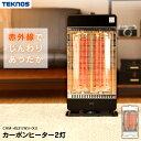 TEKNOSカーボンヒーター2灯 CHM-4531ストーブ ヒーター 暖房 暖房器具 首振り 温か あったか 家電 テクノス TEKNOS ホワイト ブラック【D】 新生活