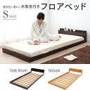 【在庫限り】ベッドフレーム ベッド シングル すのこベッド フロアベッドローベッド 木製宮付すのこローベッド シングル すのこベッド ..
