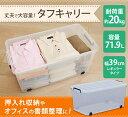 収納ボックス キャスター付き タフキャリー TFC-390 アイリスオーヤマ送料無料 衣類収納 フタ付き プラスチック コロ付き 工具箱 工具収納 おもちゃ箱 新生活