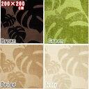 ファッションラグ モルセラ 200×200 カーペット 絨毯...