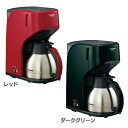 象印-ZOJIRUSHI- コーヒーメーカー ECKT50-RA・ECKT50-GD レッド・ダークグリーン[ドリップコーヒー 家庭用 調理家電 抽出]【TC】