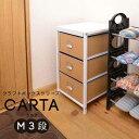【チェスト】クラフトボックスシリーズ CARTA M3段【ラック】 NOR-0001 ホワイトナチュラル【TD】【JK】