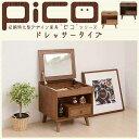 【送料無料】【ドレッサー】Pico series dresser【化粧台】 FAP-0012 ブラウン・ナチュラル【TD】【JK】【B】【取り寄せ品】 新生活