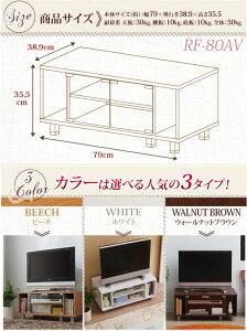 テレビボード/幅80
