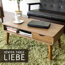 ローテーブル センターテーブル LIEBE テーブル リビン...