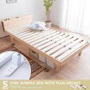 ベッド コンセント付きベッド 棚コンセント付き頑丈スノコベッド ポラリス シングル