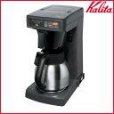 【送料無料】Kalita〔カリタ〕業務用コーヒーメーカー 12杯用 ET-550TD 〔ドリップマシン コーヒーマシン 珈琲〕【K】【TC】【取寄せ品】