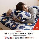 枕カバー 枕 プレミアムマイクロファイバー 枕カバー 43×...