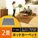 【ホットカーペット カーペット】2畳用カーペット本体【暖房 ...