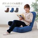 ポケットコイル座椅子 POZ-36座椅子 リクライニング ポ...