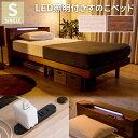 すのこベッド 棚付きコンセント付き照明付きすのこベッド シングル ベッド 棚付 コンセント付 照明付 スノコベッド スノコ ベット シン..