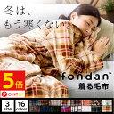 [ポイント5倍&2枚以上で300円OFFクーポン有]着る毛布...