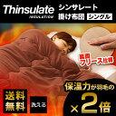 [2枚以上で300円OFFクーポン有]掛け布団 シングル 洗...