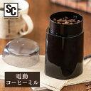 コーヒーミル ブラック PECM-150-Bミル コーヒー 電動 グラインダー 豆 ステンレス刃 自動挽き 香り 電動ミル リフレッシュ 【D】