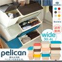 【B】【D】風森 stacksto, pelican wide スタックストー ペリカン ワイド グレー・ブラウン・ピンク・レッド・イエロー・ブルー・ホワイト・ベージュ【収納/お片付け/おもちゃ収納/インテリア収納】【送料無料】【取寄せ品】【0228in_ba】【RCP】
