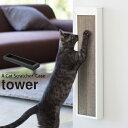 YAMAZAKI タワー 猫の爪とぎケース 爪とぎ 爪磨き つめとぎ 段ボール ケース トレー ねこ 猫用 ペット用品 縦型 置き型 ケース スチール シンプル おしゃれ ホワイト 04210 ブラック 04211※ケースのみの販売です。