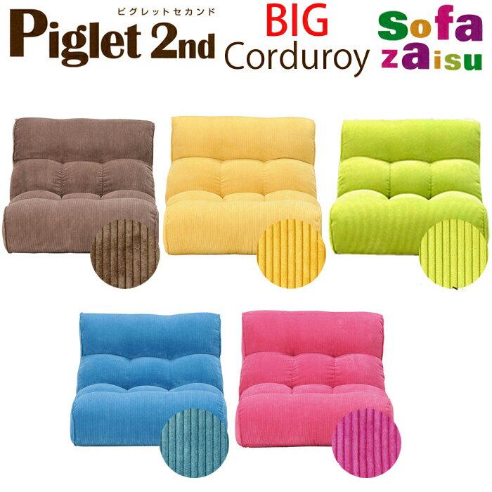 Piglet Big 2nd Corduroy  ソファみたいな座椅子