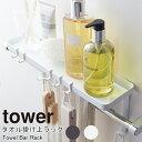 YAMAZAKI タワー タオル掛け上ラックタオル掛け タオル ハンガー ラック フック スリム お風呂場 浴室 バスルーム 脱衣所 収納 シンプル スチール おしゃれ ホワイト03291 ブラック03292