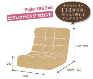 【送料無料】PigletBIG2ndピグレットビッグセカンドベーシックソファー座椅子アイボリー/オレンジ/グリーン/ブラウン/ラズベリー