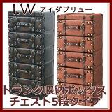 【最大5,000円OFFクーポン配布中】アイダブリュー IWシリーズトランク 収納ボックス 5段チェスト 2色展開IW-877(ダークブラウン)IW-277(ブラウン)※北海道・九州地区では別途送料500円かかります。