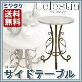 【最大5,000円OFFクーポン配布中】【送料無料】ミヤタケ セレスティア Celestiaサイドテーブル ST-400※8月上旬以降です。
