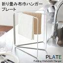 ゆうメール送料無料 YAMAZAKI Plateシリーズ プレート 折り畳み布巾ハンガーふきん掛け 布巾 スタンド ハンガー スリム コンパクト キッチン 収納 折りたたみ 台所 小物 雑貨 ホワイト07979
