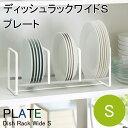 YAMAZAKI Plateシリーズ プレート ディッシュラックワイド Sラック Sサイズ ディッシュスタンド キッチンストレージ 食器棚収納 サイズ..