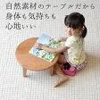 【小さなテーブルB2(ローテーブル・子供用テーブル・丸いテーブル・ミニテーブル丸)】山桜無垢・45φ・高さ20cm・テーパー脚・木地色サイズオーダー不可・高さ変更可