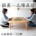[送料無料][総無垢]山桜総無垢の円形折りたたみちゃぶ台