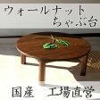 ローテーブル、折りたたみちゃぶ台・円形(丸)90φ・ウォールナット無垢・太鼓脚・Wal色(無垢のテーブル・センターテーブル・折りたたみテーブル・丸テーブル・座卓)05P27May16