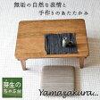 ローテーブル、折りたたみちゃぶ台長方形RW80×D60×H32cm・山桜無垢・テーパー脚・木地色(LB・DB・久遠色)(無垢のテーブル・センターテーブル・折りたたみテーブル・木製テーブル・座卓)