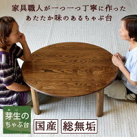 無垢材で作った高級感あふれるちゃぶ台