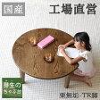 ローテーブル、折りたたみちゃぶ台・円形(丸)90φ・クリ無垢・TR脚・木地色(LB・DB・久遠色)(無垢のテーブル・センターテーブル・折りたたみテーブル・丸テーブル・座卓)