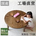ローテーブル、折りたたみちゃぶ台・円形(丸)90φ・クリ無垢・TR脚・木地色(LB・DB・