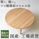 ローテーブル、折りたたみちゃぶ台ナラ無垢・TR脚・木地色(LB・DB・久遠色)90.100.1