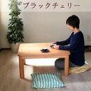 ローテーブル、折りたたみちゃぶ台正方形RW100×D100×H35・ブラックチェリー・太鼓脚・LB(木地色・DB・久遠色)(無垢のテーブル・センターテーブル・折りたたみテーブル・丸テーブル・座卓)