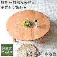 山桜無垢材で作り上げたちゃぶ台