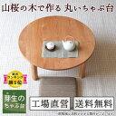 ちゃぶ台 円卓 ローテーブル、折りたたみちゃぶ台・円形(丸)90φ・山桜無垢・太鼓脚カ