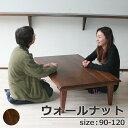 【皮付き仕様】ウォールナット無垢のローテーブル、折りたたみちゃぶ台・長方形W90xD60xH35・W100xD70xH35・W110xD70xH35・120xD75xH35..