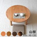 ちゃぶ台 円卓 ローテーブル、折りたたみちゃぶ台・円形(丸)...