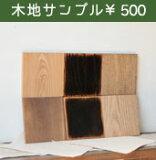 木地サンプル2枚1セット(クリ・ヤマザクラ)|無垢材・無垢の板・サンプル